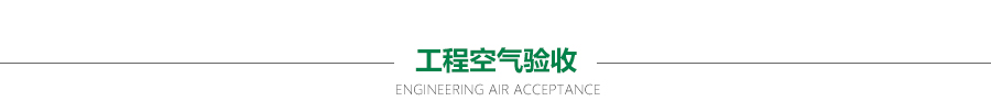 工程空气验收