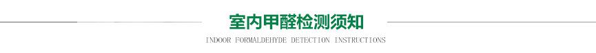 长沙甲醛检测|权威甲醛检测|新装修检测甲醛|新装修环保检测|空气检测权威机构